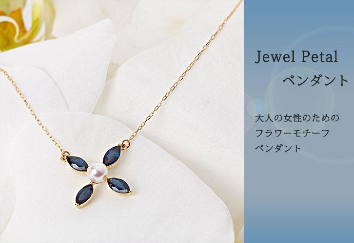 JewelPetal ペンダントサファイアK18