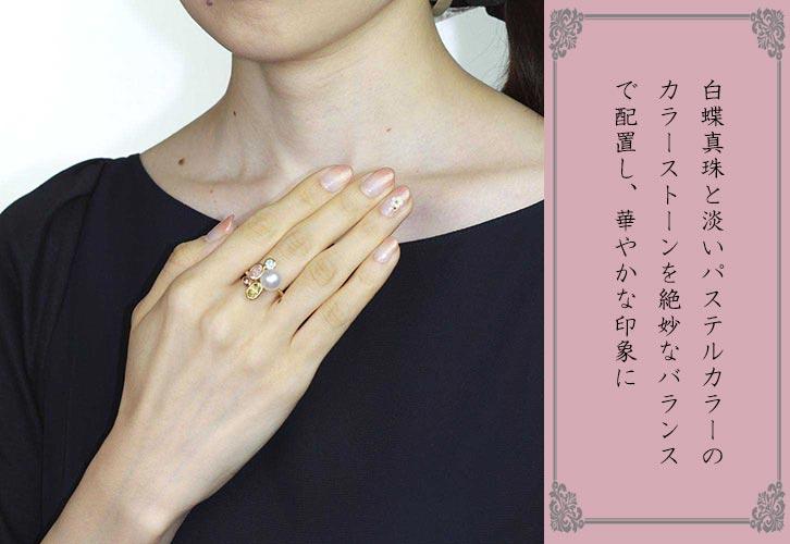 カラーストーン白蝶真珠リング(K18)