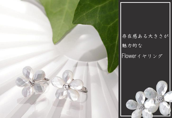 Flowerイヤリング(フラワーイヤリング・ホワイト)