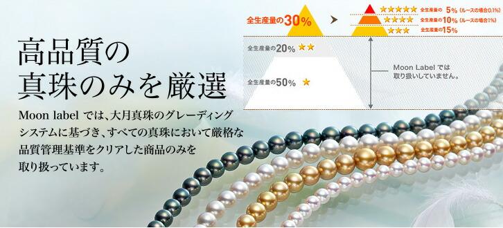 高品質の真珠のみを厳選