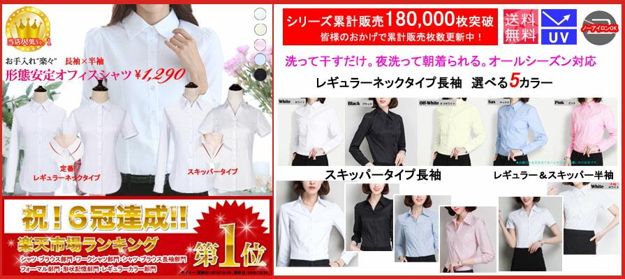 レギュラーネック・オフィイスシャツ