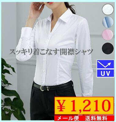 開襟ネック・オフィイスシャツ