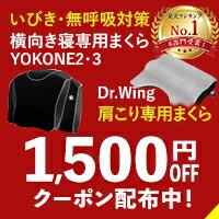 YOKONE・Wingクーポンバナー