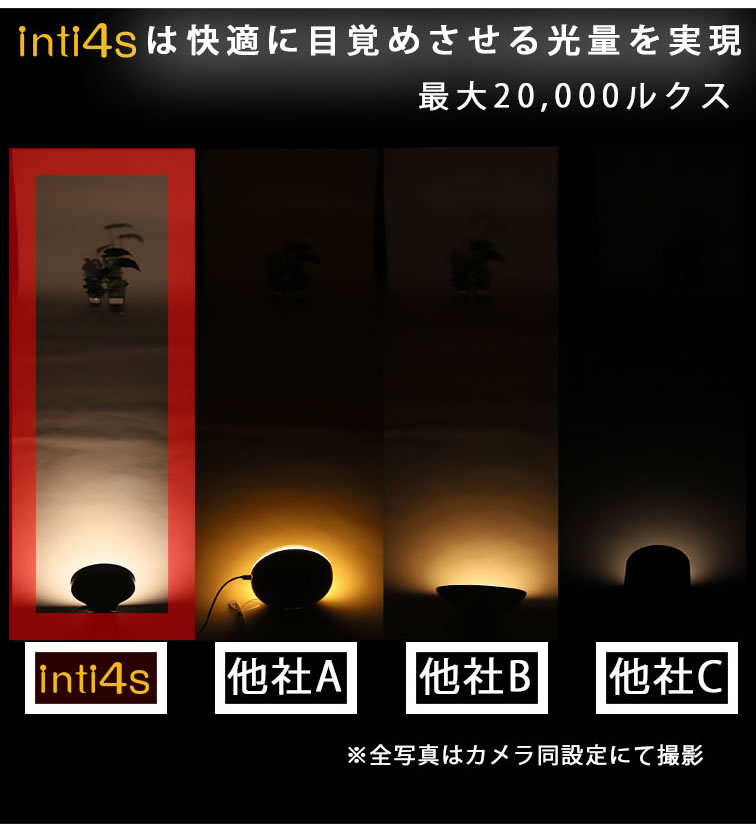光 目覚し時計 inti4s