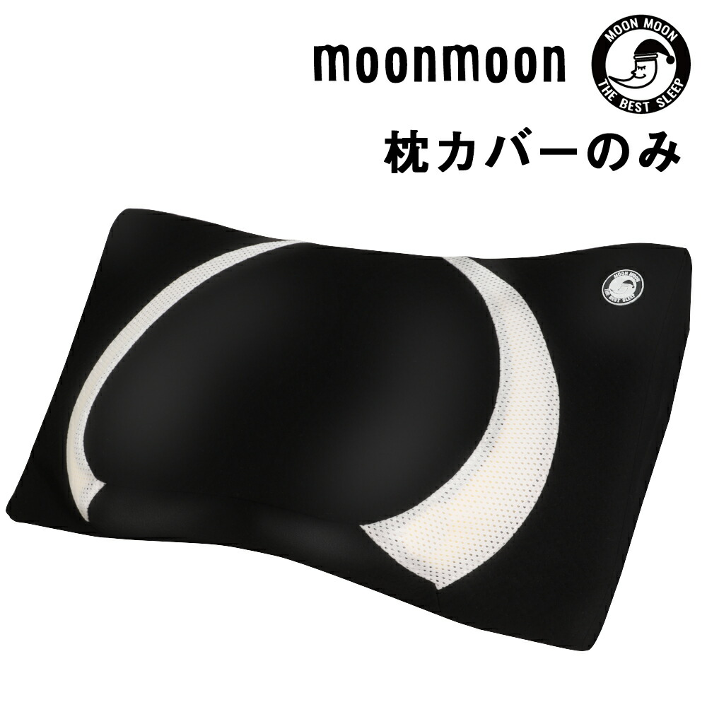 YOKONE Classic専用枕カバーご注文