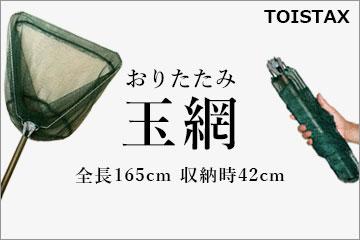 TOISTAX 玉網