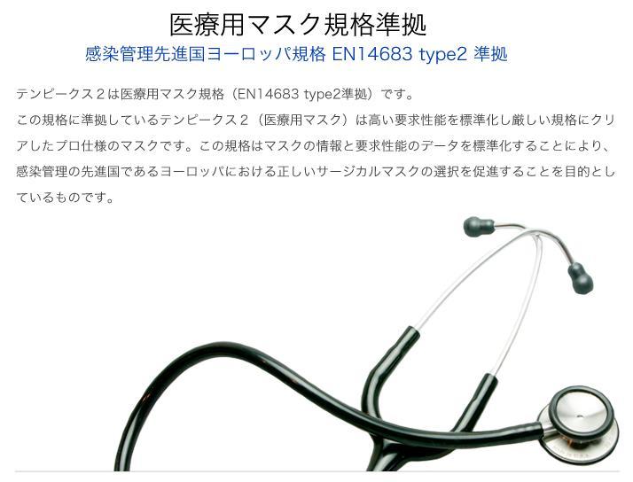医療用マスク サージカルマスク
