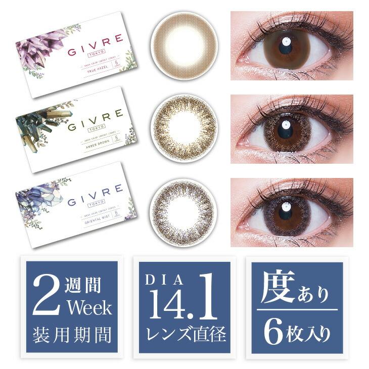 カラコン ジーヴル 2week 【1箱6枚入】 度あり 度なし 14.1mm 黒木メイサ 美瞳