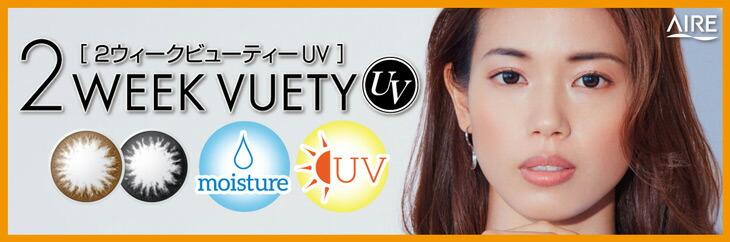 カラコン カラーコンタクト 2ウィークビューティーUV 1箱6枚入 度あり 度なし 14.0mm 朱李 2WEEK VUETY UV ナチュラル 2week 2週間装用 UVカット
