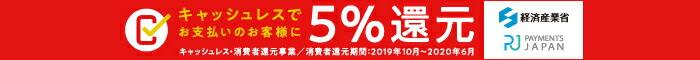 キャッシュレス ポイント5%還元