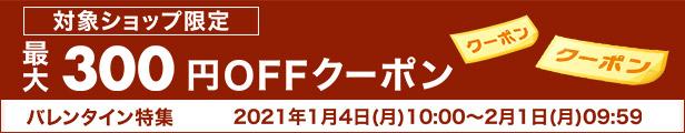 バレンタイン特集 最大300円OFFクーポン