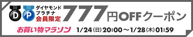 【大感謝祭】ダイヤモンド・プラチナ会員様限定777円OFFクーポン