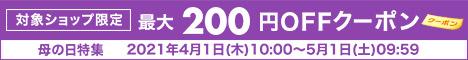 母の日特集2021 最大200円OFFクーポン