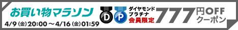 【お買い物マラソン】ダイヤモンド・プラチナ会員様限定777円OFFクーポン
