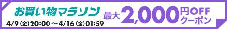 【お買い物マラソン】 最大2000円OFF マルチクーポン