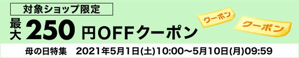 母の日特集2021 最大250円OFFクーポン