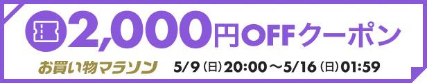 【お買い物マラソン】 2000円OFFクーポン