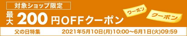 父の日特集2021 最大200円OFFクーポン