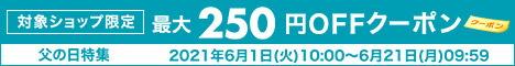 父の日特集2021 最大250円OFFクーポン