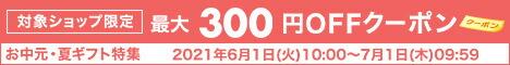 お中元・夏ギフト特集2021 最大300円OFFクーポン