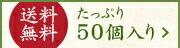 50個入り