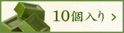 10個入り