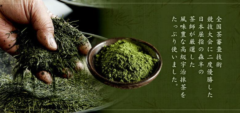 高級宇治抹茶使用