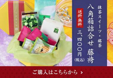 抹茶スイーツ・銘茶 八角箱詰合せ 藤袴