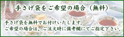 手さげ袋(無料)