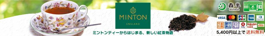 ミントンティーMINTON TEA(京都・宇治 森半)