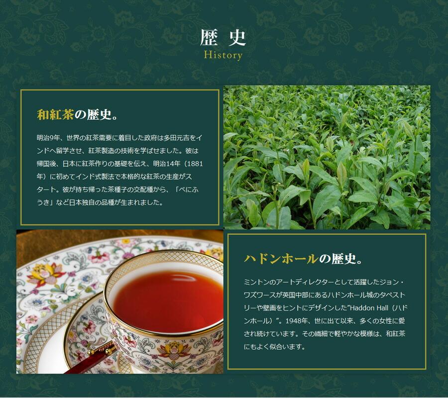 ミントン 和紅茶 歴史
