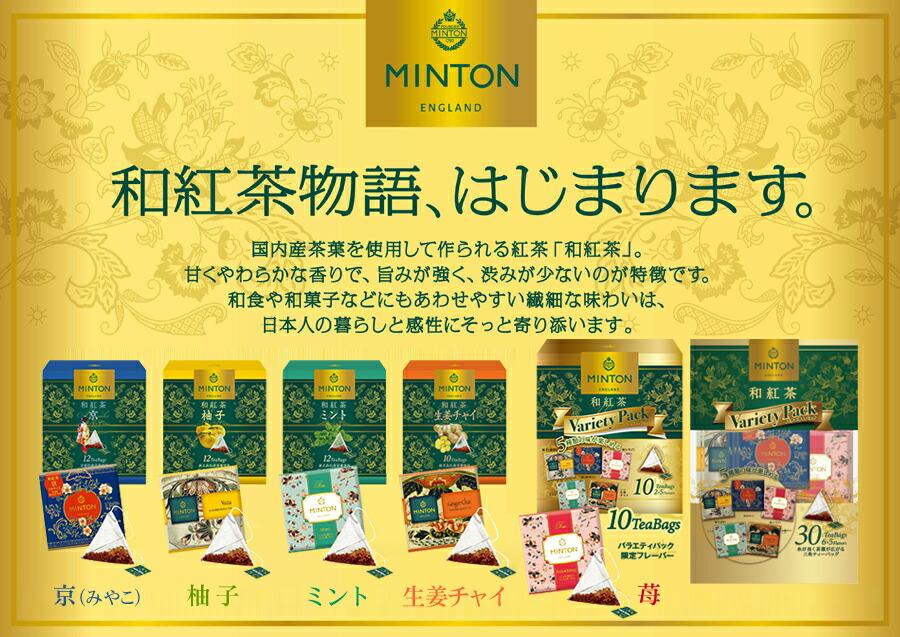 ミントン 和紅茶 ラインナップ