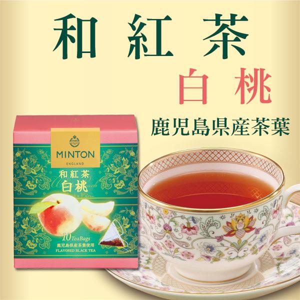 ミントン 和紅茶 「白桃」 ティーバッグ 1P