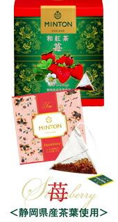ミントン 和紅茶 苺