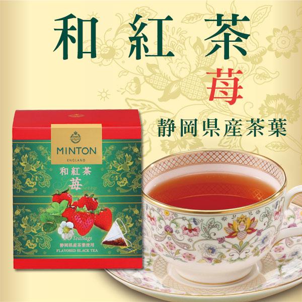 ミントン 和紅茶 「苺」 ティーバッグ 1P