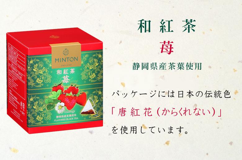 ミントン 和紅茶 苺 唐紅花(からくれない)色パッケージ