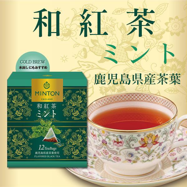 ミントン 和紅茶 「ミント」 ティーバッグ 12P