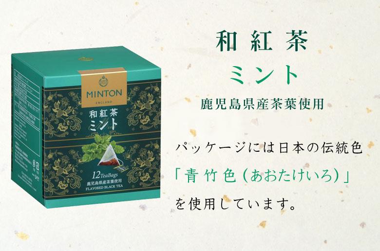 ミントン 和紅茶 ミント 青竹色パッケージ