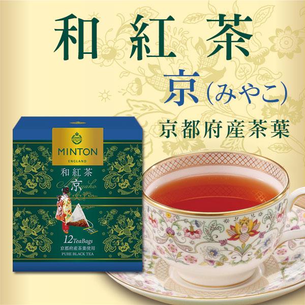 ミントン 和紅茶 「京(みやこ)」 ティーバッグ 12P
