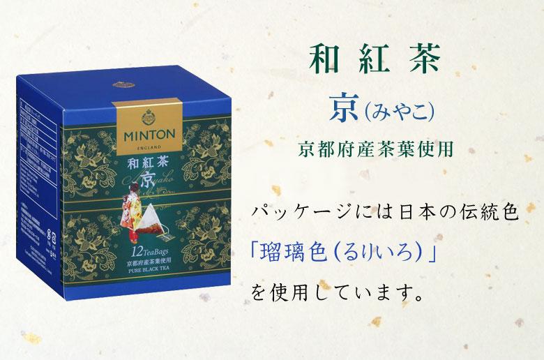 ミントン 和紅茶 京(みやこ) 瑠璃色パッケージ