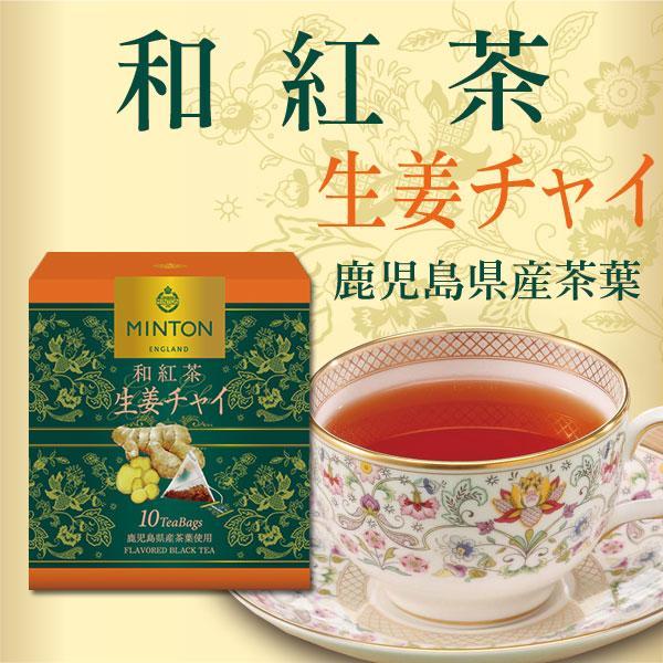 ミントン 和紅茶 「生姜チャイ」 ティーバッグ 10P