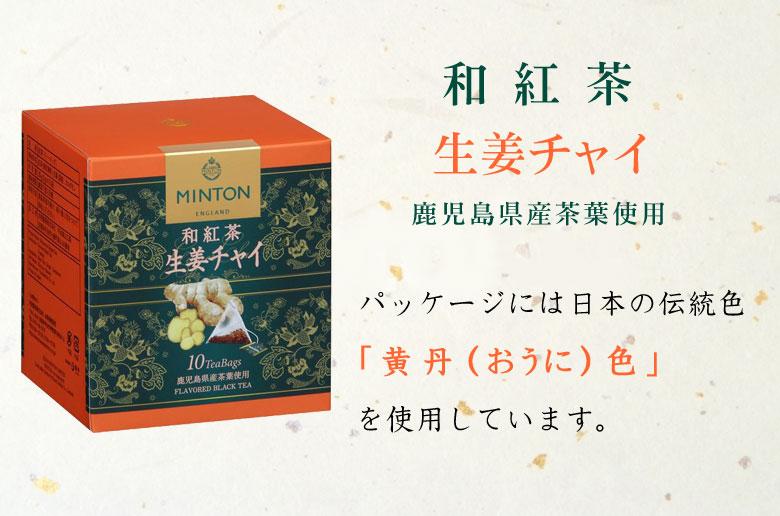 ミントン 和紅茶 生姜チャイ 黄丹色パッケージ
