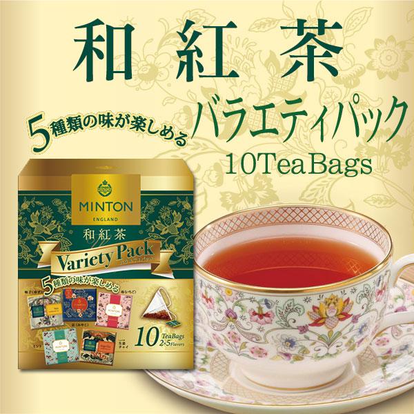 ミントン 和紅茶 「バラエティパック」 ティーバッグ 10P