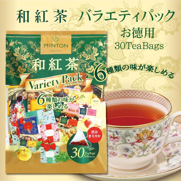 ミントン 和紅茶 お徳用「バラエティパック」 ティーバッグ 30P
