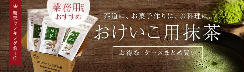 おけいこ用抹茶