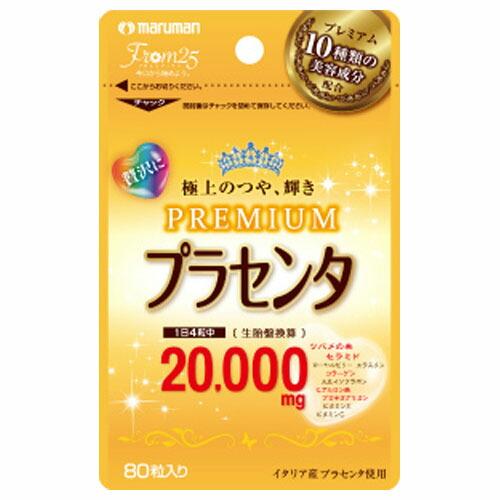 【メール便 送料無料!】プラセンタ20000プレミアム 80粒