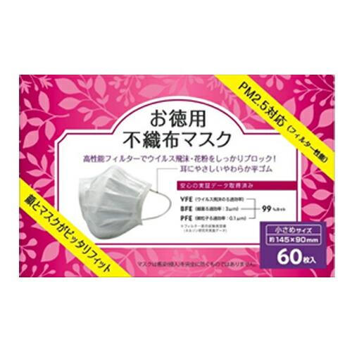 BMC 不織布マスク 小さめサイズ 60枚【マスク】【大容量】