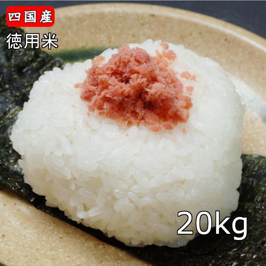 徳用米20kgリンク