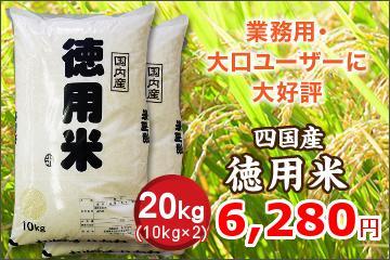 徳用米20kg(10kgX2)