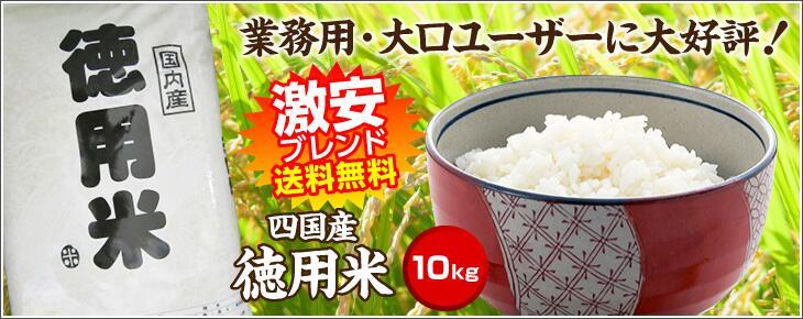 徳用米10kg